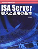 ISA Server導入と運用の基本 (Windowsサーバ構築ガイドシリーズ)