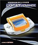 GBA専用ライト付き拡大鏡  ライトボーイアドバンス