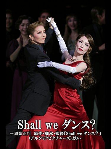 Shall we ダンス?~周防正行 原作・脚本・監督「Shall we ダンス?」(アルタミラピクチャーズ)より~('14年雪組・東京・千秋楽) 雪組 東京宝塚劇場