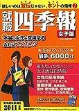 就職四季報 2011年版(女子版)