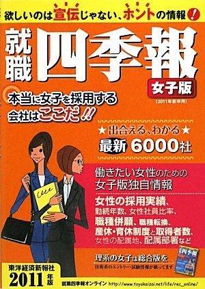 就職四季報 2011年版(女子版)の詳細を見る