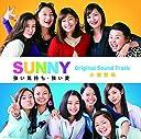 「SUNNY 強い気持ち 強い愛」Original Sound Track