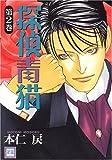 探偵青猫 2 (花音コミックス)