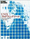 UNIXプログラミングツール (UNIX TOOLSシリーズ)
