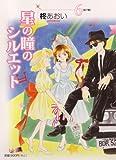 星の瞳のシルエット 6 (フェアベルコミックス)
