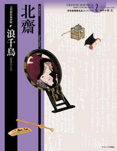 浪千鳥 浮世絵春画名品コレクション2