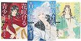 花咲ける青少年 特別編 コミック 1-3巻セット (花とゆめCOMICSスペシャル)