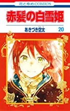 赤髪の白雪姫 第20巻