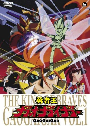 「勇者王ガオガイガー」DVD Vol.1