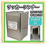 【洗浄用シンナー 2L】 塗料の洗浄/道具の洗浄/うすめ液