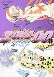 ZONE-00 第6巻 (あすかコミックスDX)