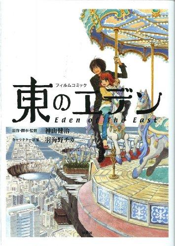 フィルムコミック東のエデンの詳細を見る