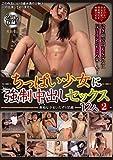 ちっぱい少女に強制中出しセックス12人2 【001_AMBS-031】 [DVD]
