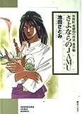 さよならのJAMU―外科医東盛玲の所見・番外編 (ソノラマコミック文庫)