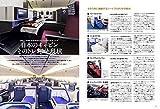 日本の旅客機2017-2018 (イカロス・ムック) 画像