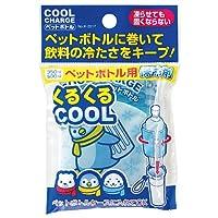 保冷剤 クールチャージ ペットボトル用 /日本製 sangost