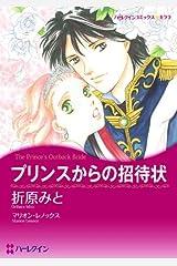 プリンスからの招待状 (ハーレクインコミックス) Kindle版