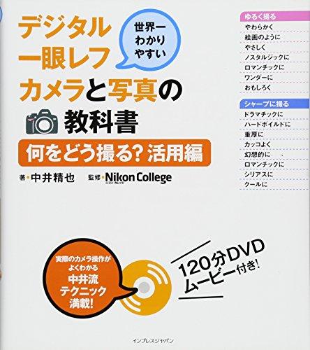 世界一わかりやすいデジタル一眼レフカメラと写真の教科書 何をどう撮る? 活用編