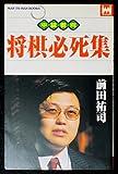 将棋必死集 (MAN TO MAN BOOKS)