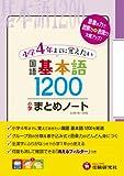 日本語と国語