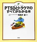 PTSDとトラウマのすべてがわかる本 (健康ライブラリーイラスト版)  飛鳥井 望 (講談社)