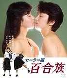 セーラー服 百合族 [Blu-ray] 画像