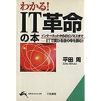 わかる!IT革命の本―インターネットからeビジネスまで‐ITで変わる世の中を読む! (知的生きかた文庫)