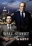 ウォール・ストリート[DVD]