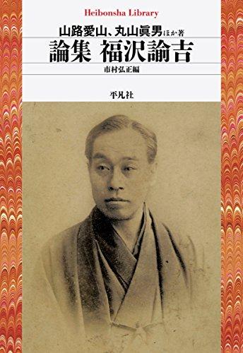 論集 福沢諭吉 (平凡社ライブラリー)