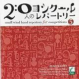 20人のコンクールレパートリー Vol.5: 風姿花伝