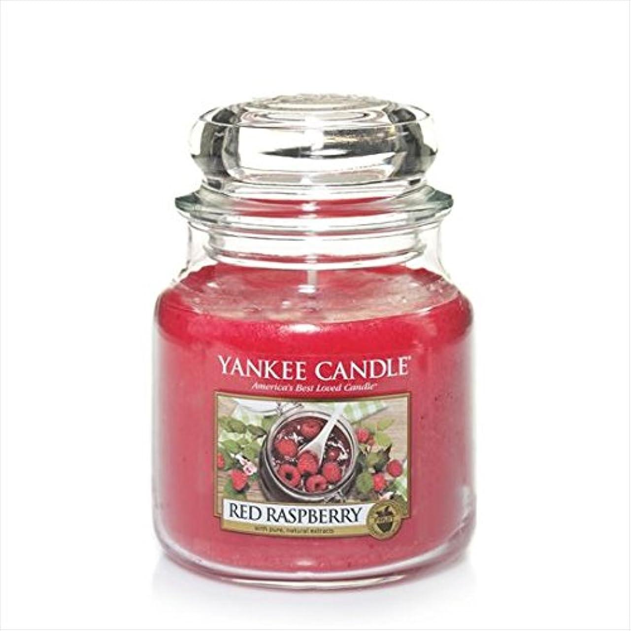 バングラデシュ濃度有効化ヤンキーキャンドル( YANKEE CANDLE ) YANKEE CANDLEジャーM 「 レッドラズベリー 」