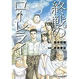 終戦のローレライ(5) (アフタヌーンコミックス)