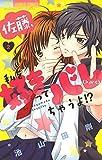 佐藤、私を好きってバレちゃうよ!?(2) (フラワーコミックス)