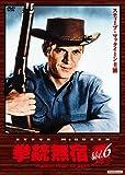 拳銃無宿 Vol.6[DVD]