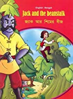 Jack and the Beanstalk - English/Bengali (Tales & Fables)