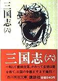 三国志 (6) (吉川英治文庫 (83))