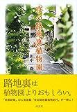 京の路地裏植物園