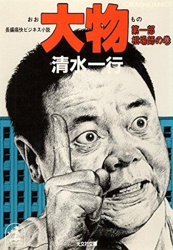 大物(第一部 相場師の巻) (光文社文庫)