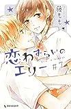 恋わずらいのエリー(7) (デザートコミックス)