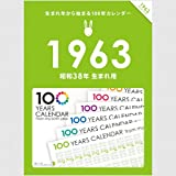 生まれ年から始まる100年カレンダーシリーズ 1963年生まれ用(昭和38年生まれ用)
