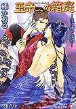 玉帝の箱庭―王に捧ぐ接吻 (白泉社花丸文庫)