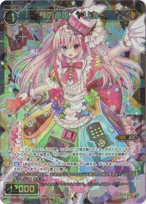 WIXOSS-ウィクロス-/WXK02-031 師の遊姫 ヤリホー SR