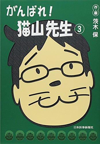 がんばれ!猫山先生〈3〉の詳細を見る