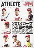 広島アスリートマガジン 2018年優勝記念特別増刊号 画像