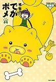 でかポメ 新装版 2 (バンブーコミックス)