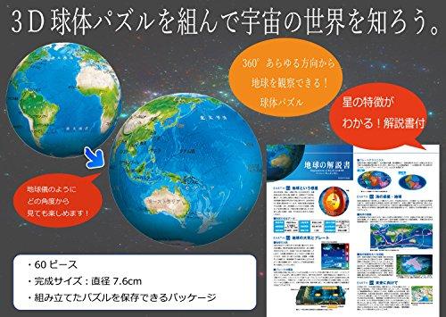 60ピース 3D球体パズル 地球儀-THE EARTH-