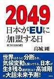 2049 日本がEUに加盟する日 HUMAN3.0の誕生 (集英社ビジネス書)