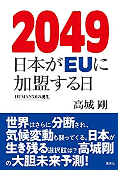 [高城剛]の2049 日本がEUに加盟する日 HUMAN3.0の誕生 (集英社ビジネス書)
