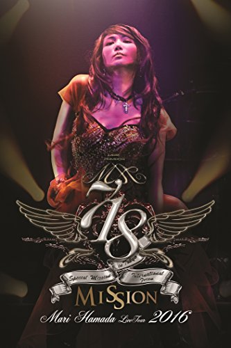 "Mari Hamada Live Tour 2016 ""Mission"" 【DVD】"