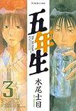 五年生(3) (アフタヌーンコミックス)